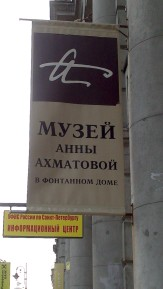 casa-museu d'Anna Akhmàtova (casa Fontanka)